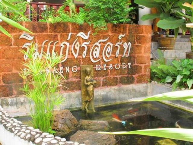 ริมแก่ง รีสอร์ท Rim Kaeng Resort จังหวัดเพชรบุรี